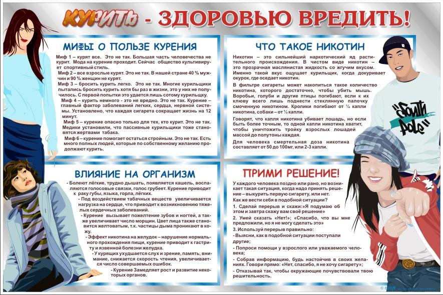 Месячник профилактика наркомании наркомания омска